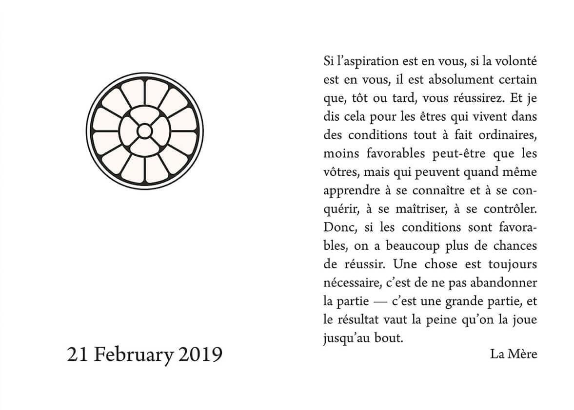 दर्शन संदेश (1/3) 21 फ़रवरी 2019