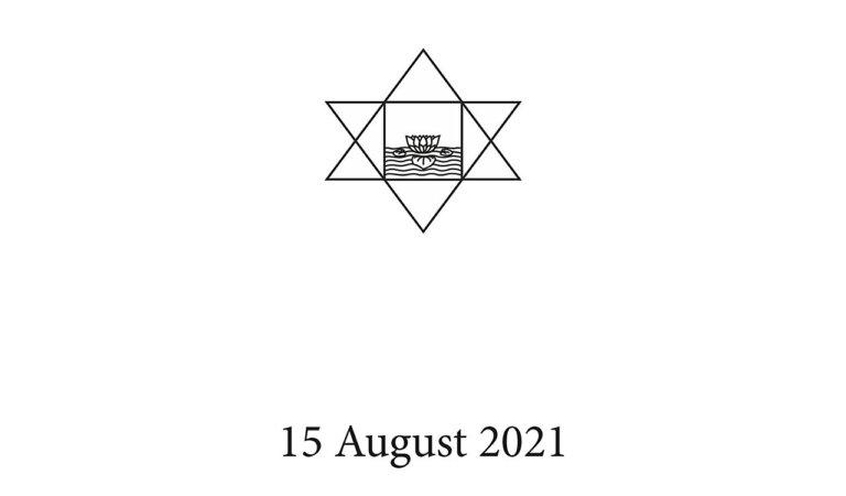 दर्शन संदेश १५ अगस्त २०२१